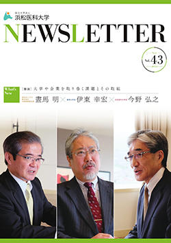 NEWSLETTER 2017.3月発行 Vol.43 No.2(PDF)